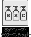 ボディソープ・シャンプー・コンディショナー