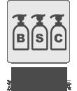 沐浴乳・洗发精・护发素