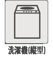 洗濯機(縦型)